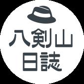 八剣山日誌